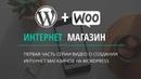 Создаем интернет магазин на Wordpress