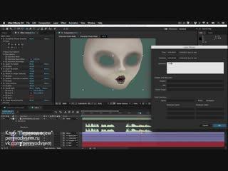 Двухмерная анимация: Оживление ваших рисунков в After Effects