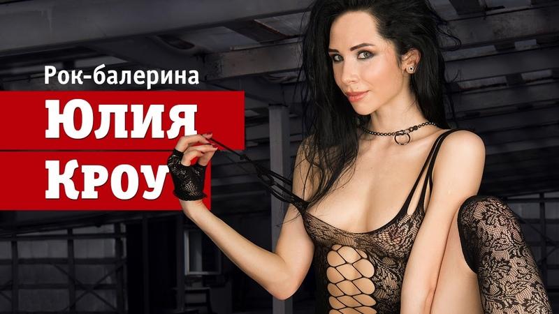 Юлия Кроу балерина от рок н ролла