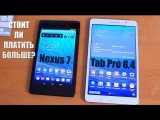 Samsung Galaxy Tab Pro 8.4 vs Nexus 7 2013 Стоит ли Переплачивать?