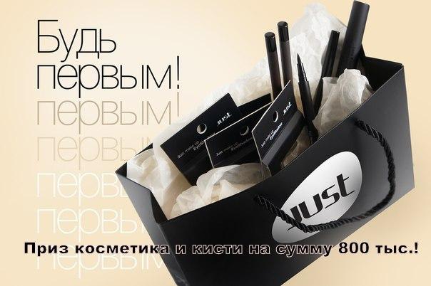 Косметика just в москве адреса
