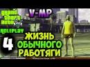 GTA 5 ROLEPLAY VMP 01 РАБОТЯГА НА СЕРВЕРЕ ГТА 5 РП