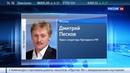 Новости на Россия 24 Кремль фильм ARD о допинге основан на малоубедительных данных