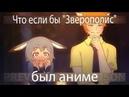 Что если бы Зверополис был аниме