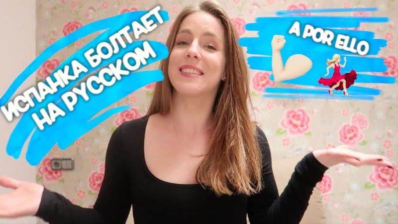 Как одна испанка начала изучать Русский язык 💃🏼 зачем мне влог 💪🏻