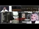 Сборник Ефрем Амирамов Золотая коллекция шансона 2003