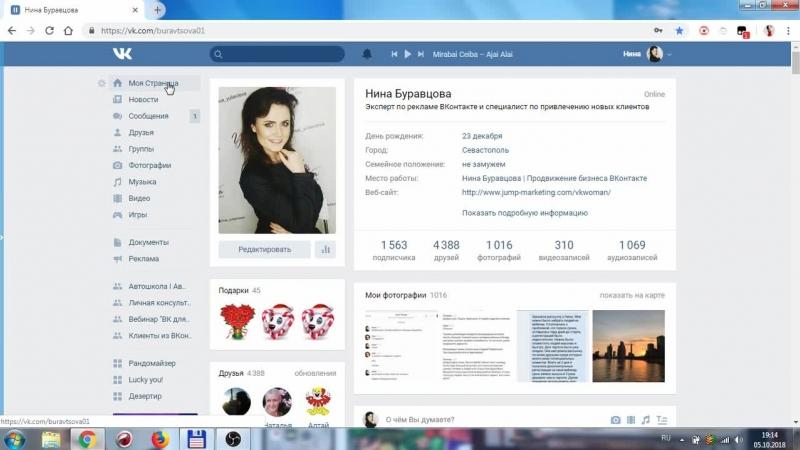 Live: ВК для бизнеса 001 - Как включить сообщения группы. Нина Буравцова