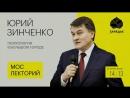 Юрий Зинченко – как знание психологии спасает в мегаполисе