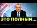 Юрий Пронько: ЭТО ПОЛНЫЙ... 13.12.2018