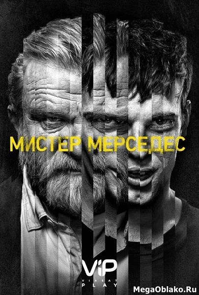 Мистер Мерседес / Mr. Mercedes - Полный 2 сезон [2018, WEB-DLRip | WEB-DL 1080p] (SDI Media | LostFilm)
