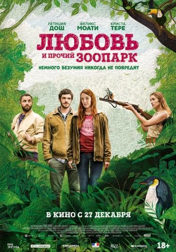 Любовь и прочий зоопарк (Gaspard va au mariage) 2017 смотреть онлайн