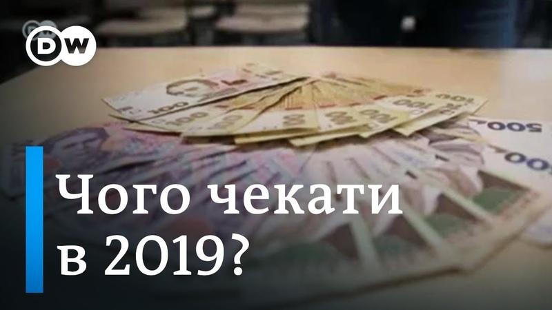 Нові зарплати, штрафи, вибори що зміниться для українців у 2019 | DW Ukrainian
