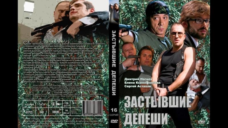 Застывшие депеши - ТВ ролик (2010)