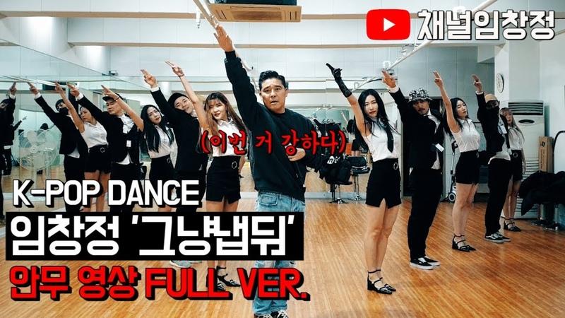 【임창정】그냥 냅둬 안무 풀버전 영상! (LEAVE ME ALONE) DANCE FULL VER. IMCHANGJUNG KOREA MUSIC K-POP