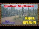 Spintires: MudRunner-стрим Карта:ДУБЛЬ W