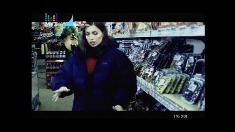 Руки Вверх - Так тебе и надо (МУЗ-ТВ) ЗОЛОТАЯ ЛИХОРАДКА