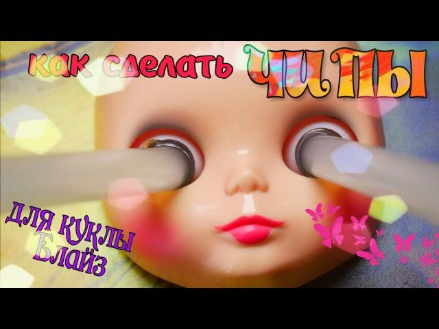 Как ПРОСТО сделать ГЛАЗА / ЧИПЫ для Блайз (Blythe) Как извлечь чипы у куклы Блайз Blythe eye chips