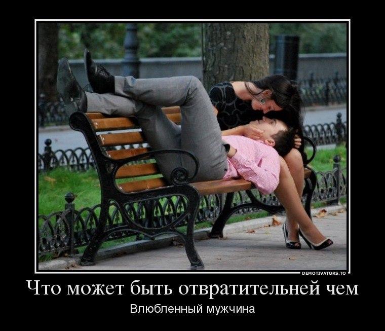 Надо мужчины всегда щетают стервой ту....статус мафиози новой
