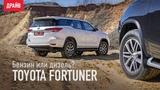 Toyota Fortuner  бензин или дизель