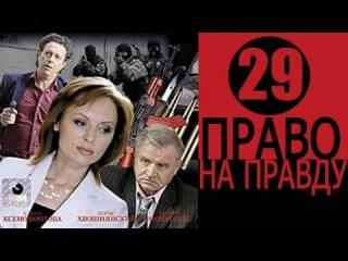 Право на правду (29 серия из 32). Детектив, криминальный сериал 2012