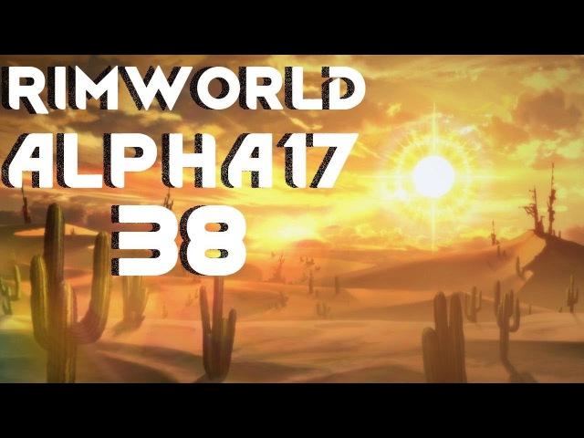 Прохождение RimWorld: ИЗГНАННИК 38 - ГОРИМ, ХЬЮСТОН!