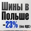 Шины в Польше с возвратом VAT (НДС) 23%