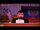 ДЕНИС ПУШИЛИН и Андрей Пургин 25 сентября 2014: «Первый бизнес форум Донецкой Народной Республики»