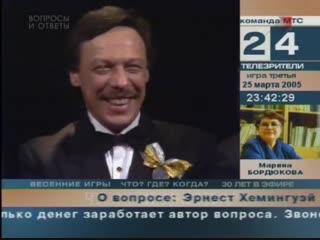 Николай Караченцов в музыкальной паузе Что Где Когда с песней Белеет мой парус
