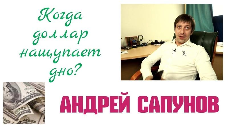 Андрей Сапунов Когда доллар нащупает дно