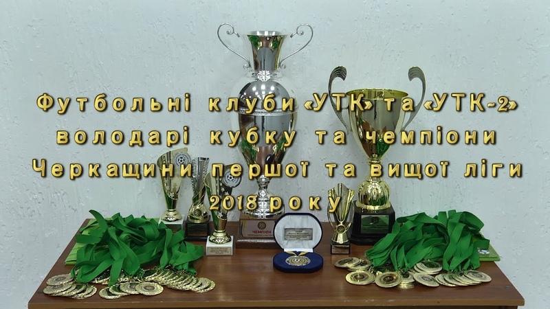Урочисте нагородження Чемпіона