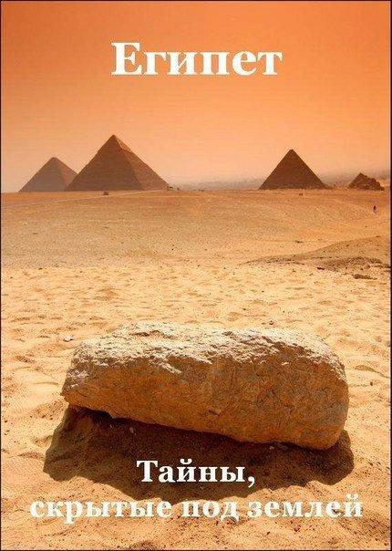 Египет. Тайны, скрытые под землей (2011)