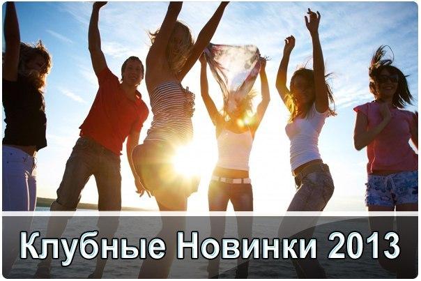 Welcom to summer 2013