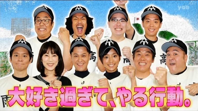 Ame ta-lk (2018.07.29) - 2H30MSP High School Baseball Daisuki Geinin 5 (高校野球大好き芸人SP)