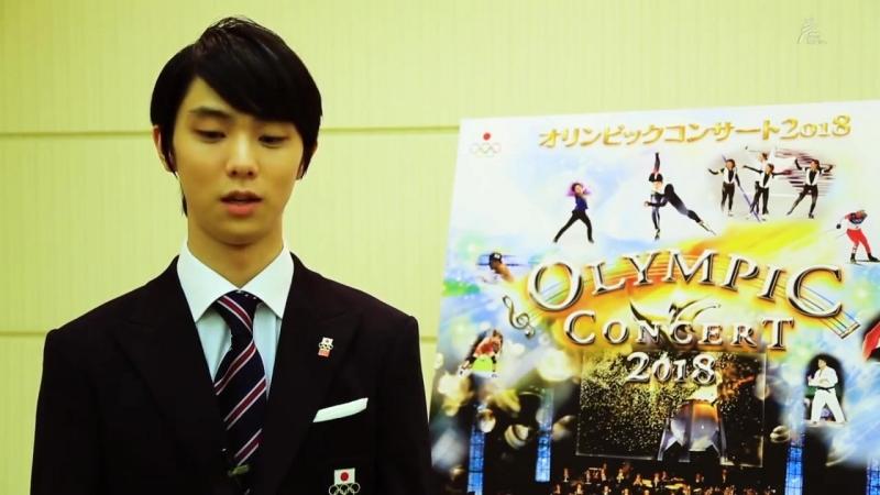 Олимпийский концерт