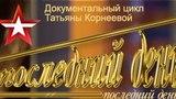Евгений Матвеев - Последний день