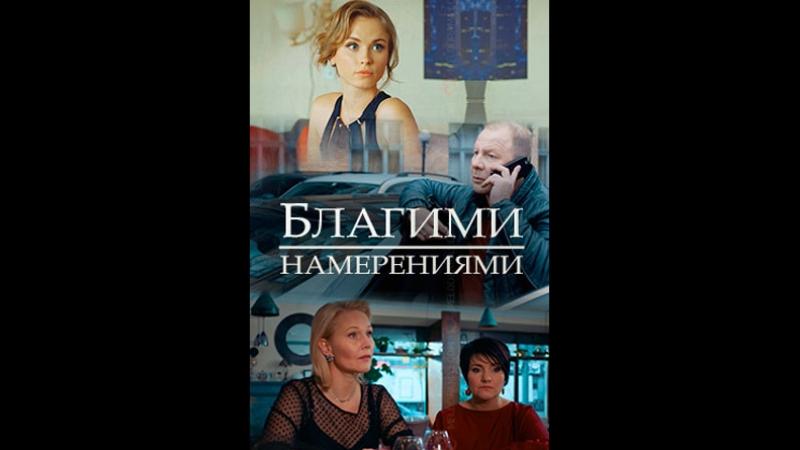 Благими намерениями / серия 1 из 4 / 2018 / Full HD