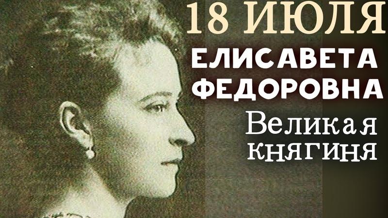 Великий жизненный Подвиг княгини Елизаветы Феодоровны Романовой. Фильм