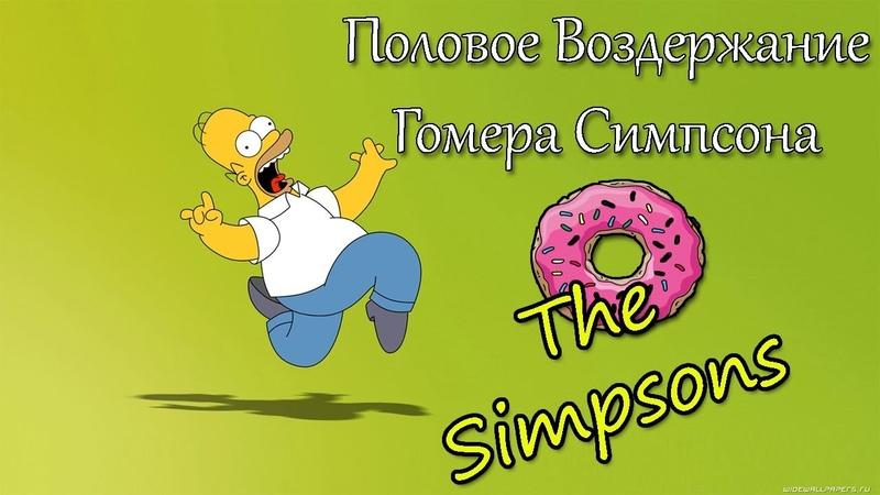 Половое Воздержание Гомера. Симпсоны 28 сезон 16 серия.