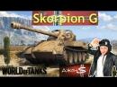 World of Tanks - Skorpion G для новичка и фарма серебра!
