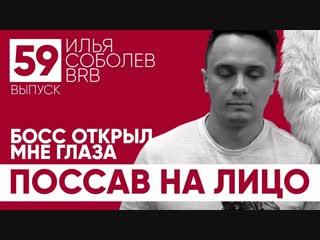 Илья Соболев Big Russian Boss Show