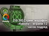 [10:30] Субботний стрим-марафон «Канобу»: играем 10 часов подряд