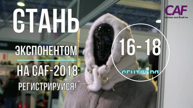 Central Asia Fashion 16-18 сентября 2018. Стань Экспонентом!