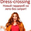 Dress-crossing - Дресс-кроссинг