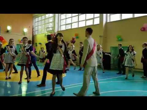 Вальс выпуск 2018, школа 34, г. Комсомольск-на-Амуре