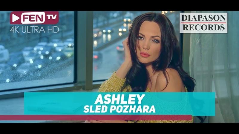 ASHLEY - Sled pozhara / АШЛИ - След пожара