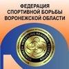 Федерация спортивной борьбы Воронежской области