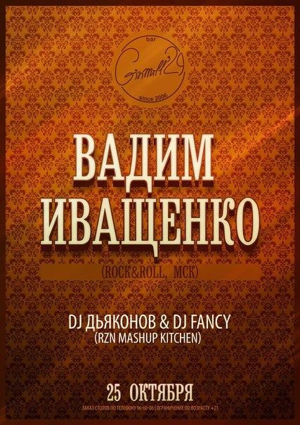25.10  Вадим Иващенко. Рязань