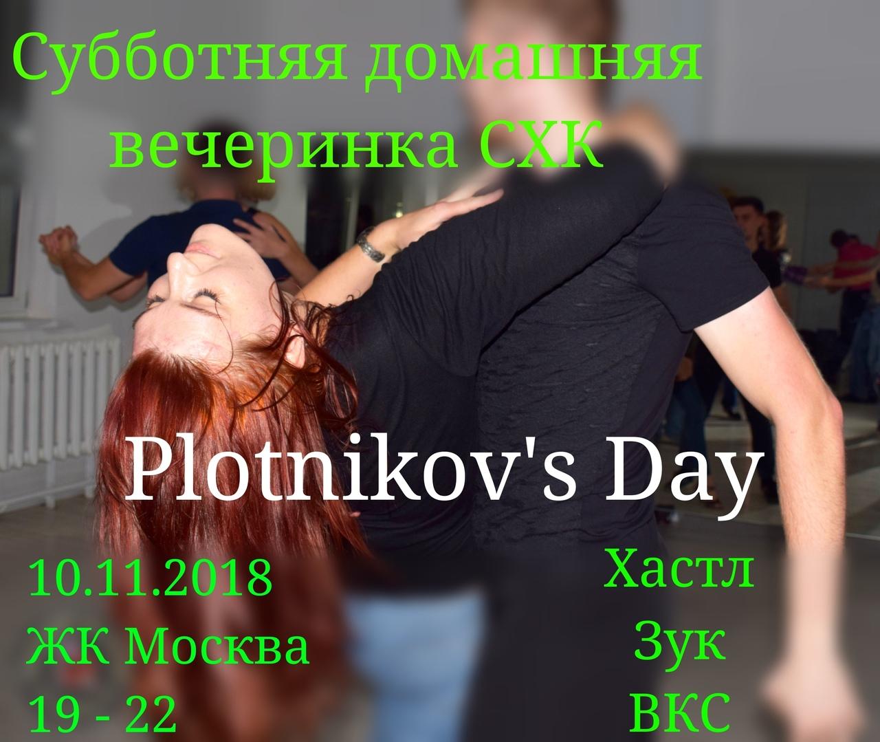 Афиша Самара Plotnikov'S Day - субботняя вечеринка СХК 10.11