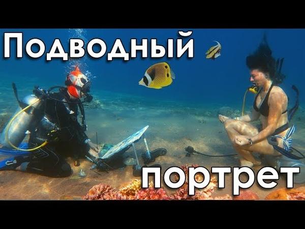 Первый в мире подводный портретист Ольга Белкина