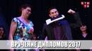 2017 06 30 Вручение дипломов выпускникам КТИ филиала ВолгГТУ КТИ ТВ